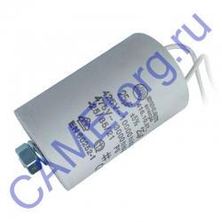 Конденсатор 25 мкФ с гибкими выводами и болтом 119RIR297